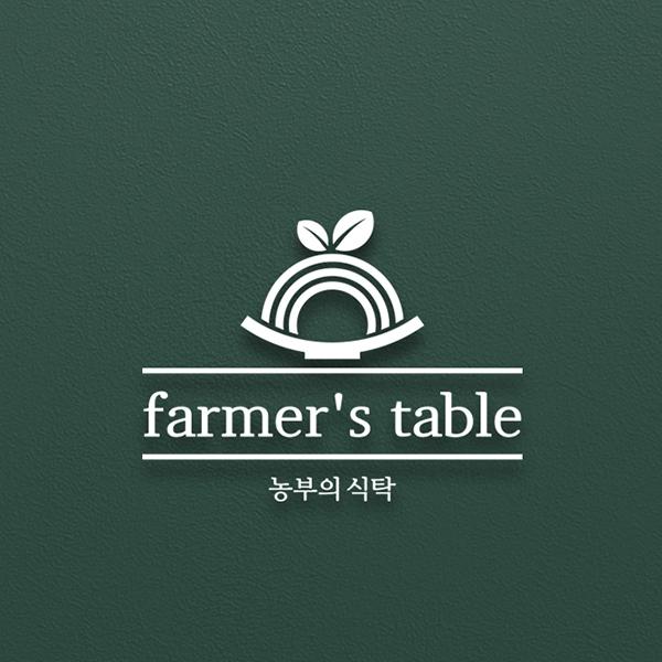로고 디자인 | 농부의식탁 | 라우드소싱 포트폴리오