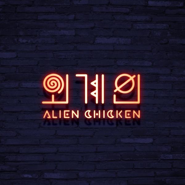 로고 + 간판 | 외계인치킨(Alien C... | 라우드소싱 포트폴리오
