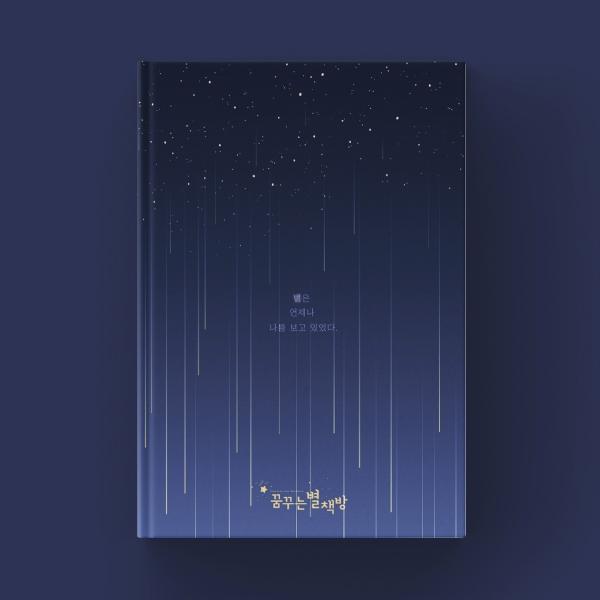 패키지 디자인   꿈꾸는별책방 책 선물패키...   라우드소싱 포트폴리오