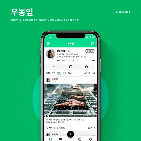 모바일 앱 | 우동잎 모바일웹(앱) 디... | 라우드소싱 포트폴리오