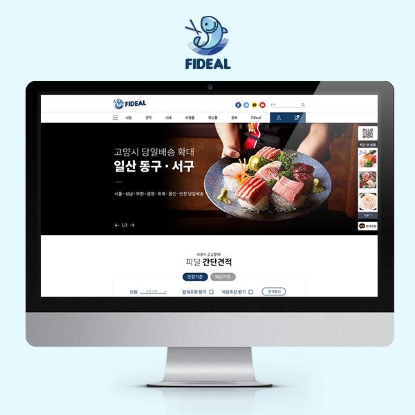 웹사이트 | PC 홈페이지 디자인 의뢰 | 라우드소싱 포트폴리오
