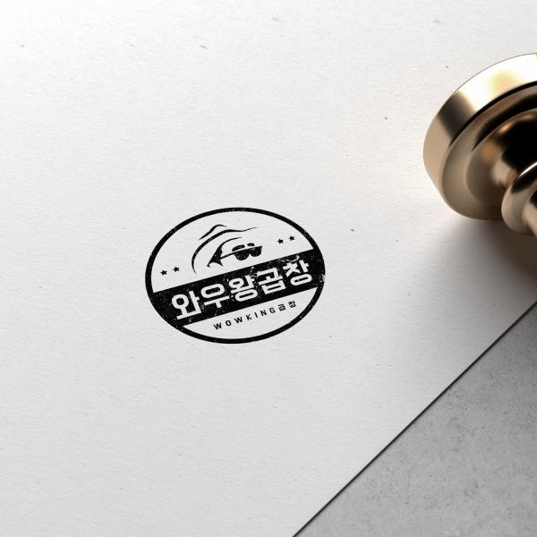 로고 + 간판 | 2와이엘 | 라우드소싱 포트폴리오