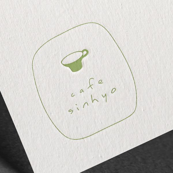 로고 디자인 | 카페신효 | 라우드소싱 포트폴리오