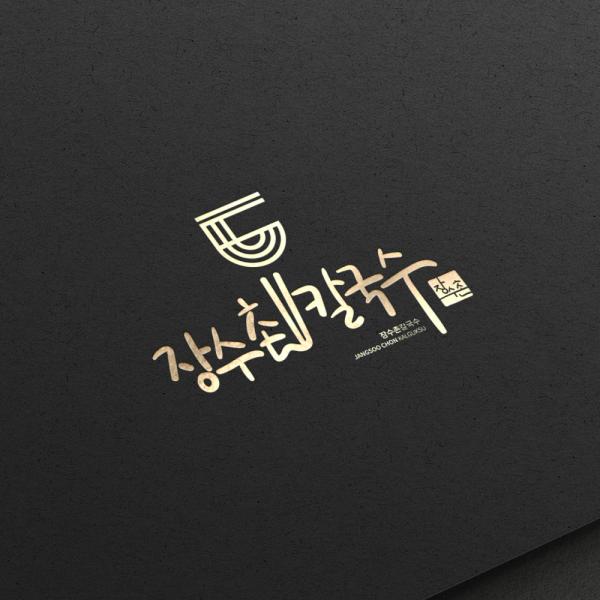 로고 + 간판 | 장수촌칼국수 | 라우드소싱 포트폴리오