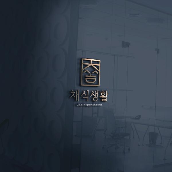 로고 디자인 | 간편 채식 브랜드 로고 ... | 라우드소싱 포트폴리오