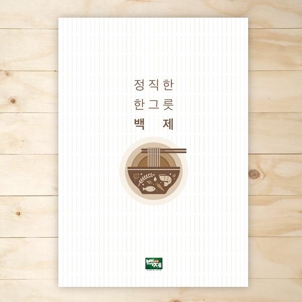 브로셔 / 리플렛 | 리플렛 표지 제작 의뢰 | 라우드소싱 포트폴리오