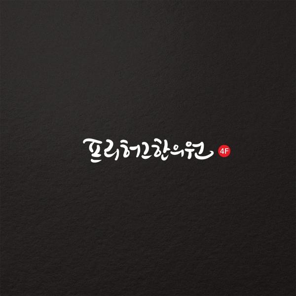 로고 + 간판 | 프리허그한의원 간판 디자... | 라우드소싱 포트폴리오