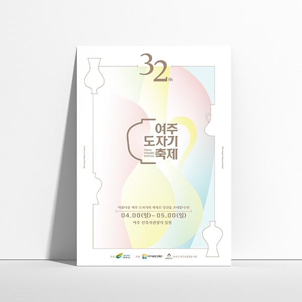 포스터 / 전단지 | 제32회 여주도자기축제 ... | 라우드소싱 포트폴리오