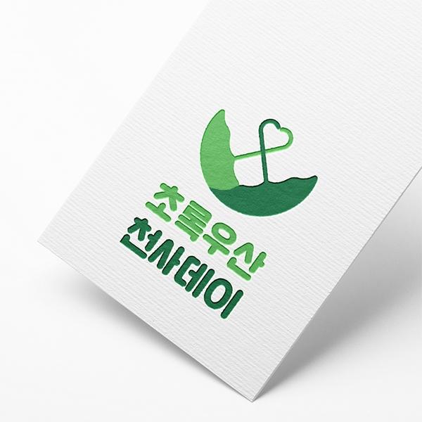 로고 디자인 | 초록우산 천사데이 로고 ... | 라우드소싱 포트폴리오