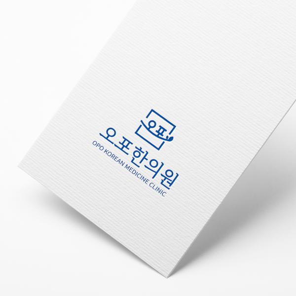 로고 + 간판 | 오포한의원 | 라우드소싱 포트폴리오