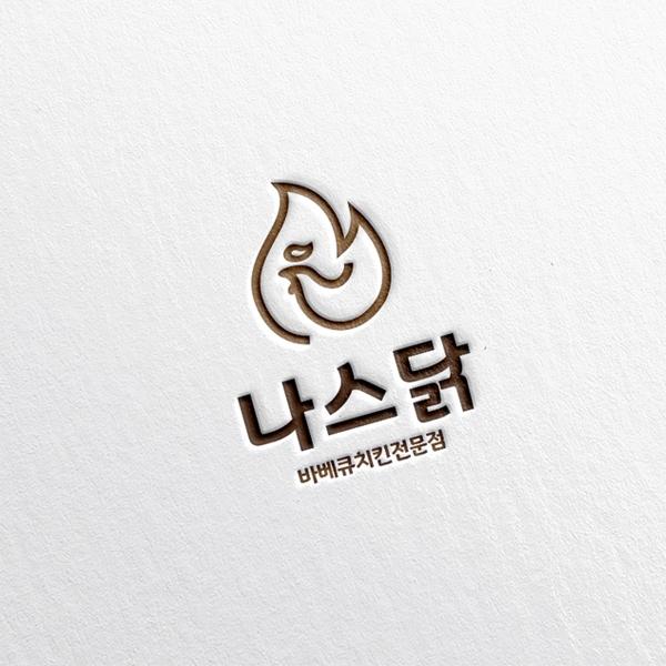 로고 디자인 | 나스닭 | 라우드소싱 포트폴리오