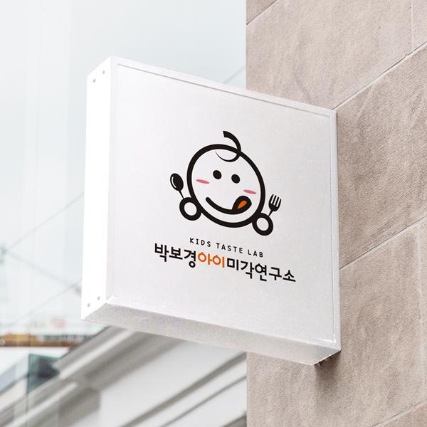 로고 디자인 | 박보경아이미각연구소 | 라우드소싱 포트폴리오