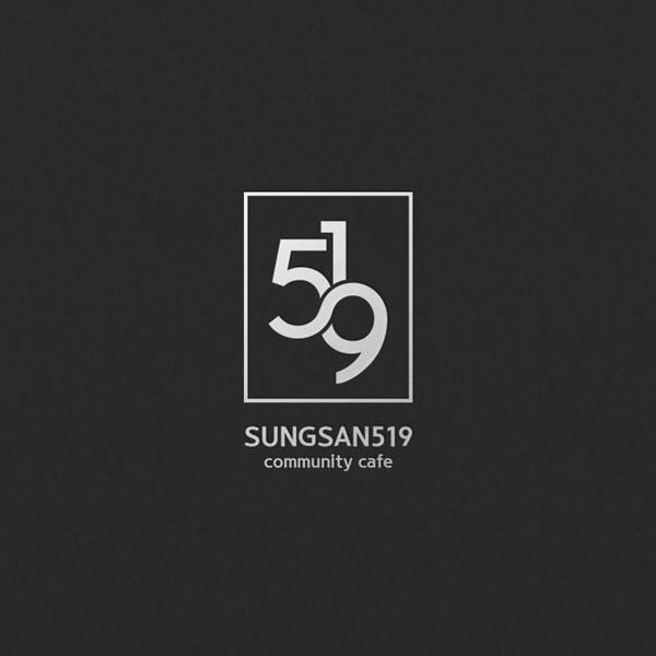 로고 + 간판 | 성산 519 | 라우드소싱 포트폴리오