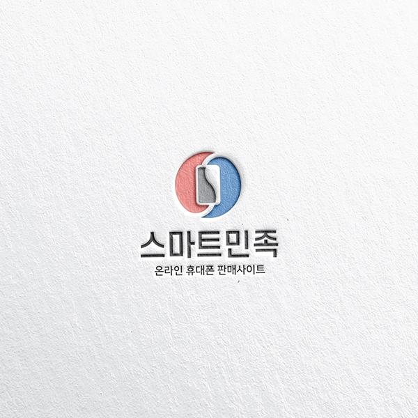 로고 + 간판 |  온라인 휴대폰 판매사이... | 라우드소싱 포트폴리오