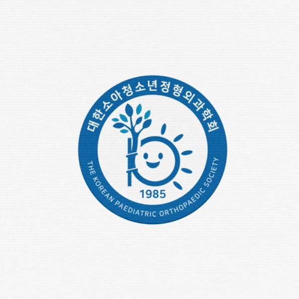 로고 디자인 | 대한소아청소년정형외과학회 | 라우드소싱 포트폴리오