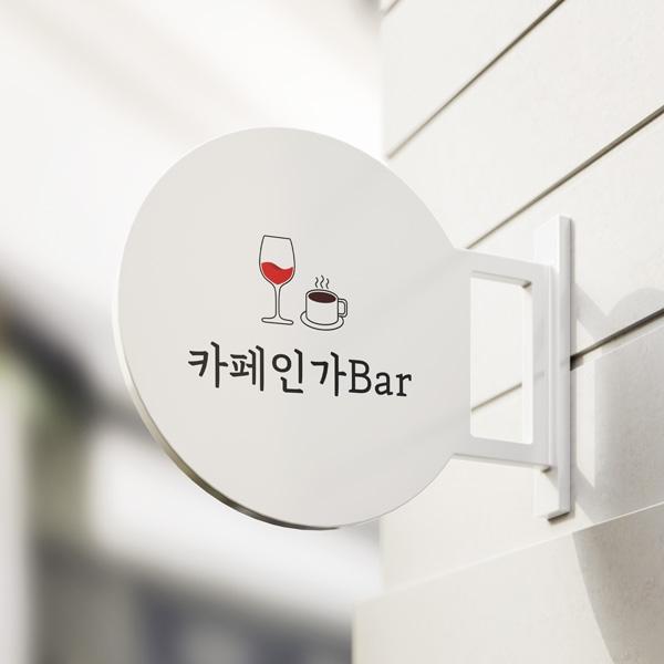 로고 + 간판 | 카페인가Bar 간판디자인 의뢰 | 라우드소싱 포트폴리오
