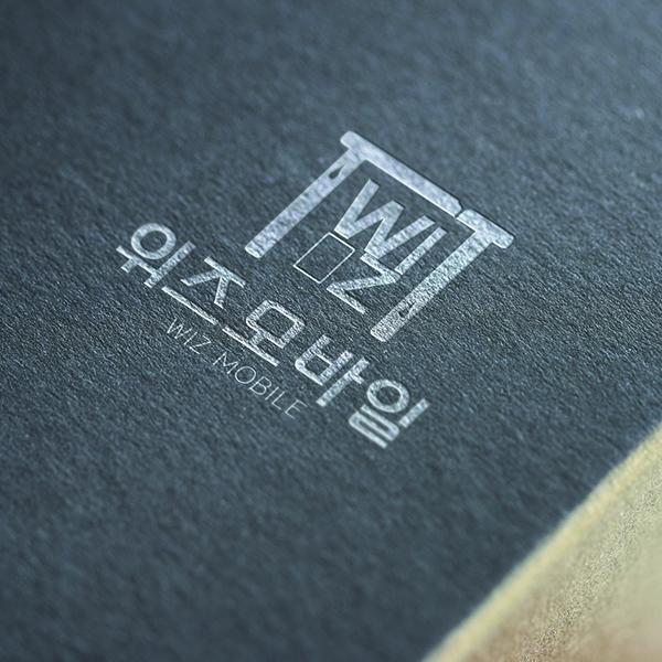 로고 디자인 | (주)위즈모바일   | 라우드소싱 포트폴리오