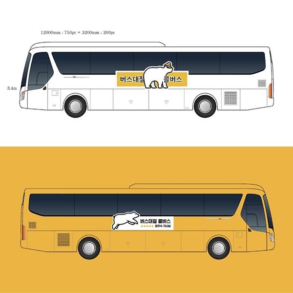 기타 디자인 | 전세버스 부착 홍보 스티... | 라우드소싱 포트폴리오