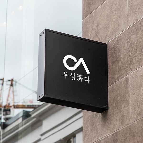 로고 + 명함 | 우성제다 | 라우드소싱 포트폴리오