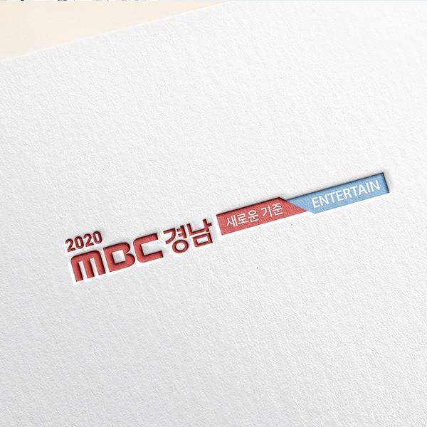 로고 디자인 | (주)엠비씨경남 | 라우드소싱 포트폴리오