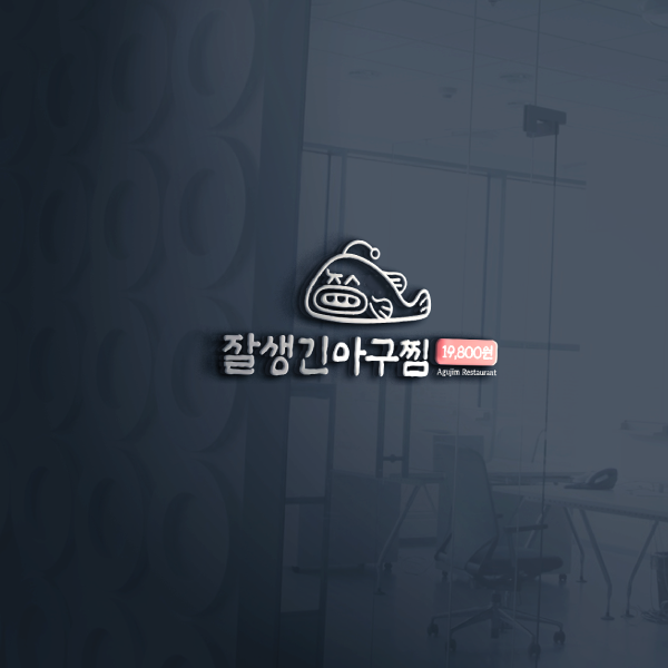 로고 + 간판 | 미인 코퍼레이션 | 라우드소싱 포트폴리오