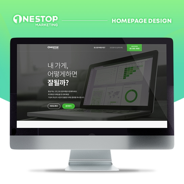 웹사이트 | 원스탑마케팅(온라인마케팅... | 라우드소싱 포트폴리오