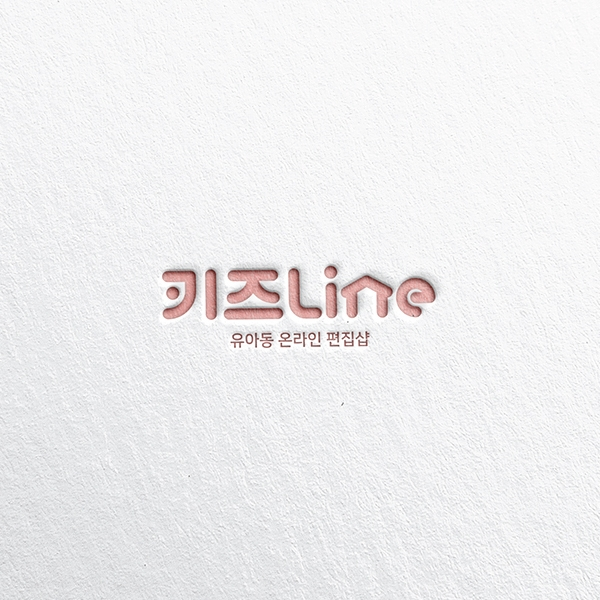 로고 디자인 | 키즈Line (로고 디자인 해... | 라우드소싱 포트폴리오