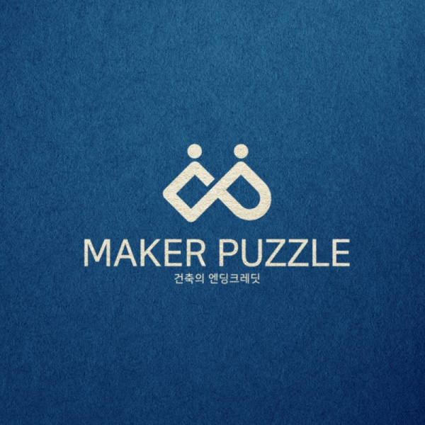 로고 디자인 | 메이커퍼즐 | 라우드소싱 포트폴리오