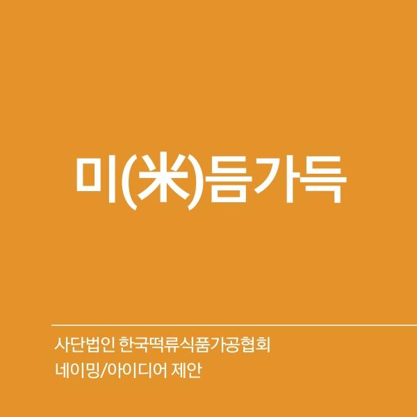 네이밍 / 아이디어 | 사단법인 한국떡류식품가공협회 | 라우드소싱 포트폴리오