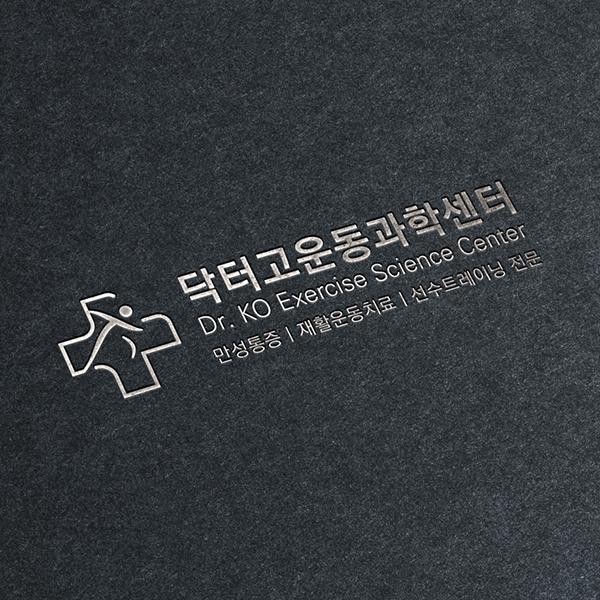 로고 + 명함   닥터고 운동과학센터 로고...   라우드소싱 포트폴리오