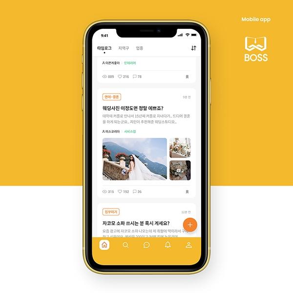 모바일 앱 | BOSS 커뮤니케이션 앱... | 라우드소싱 포트폴리오