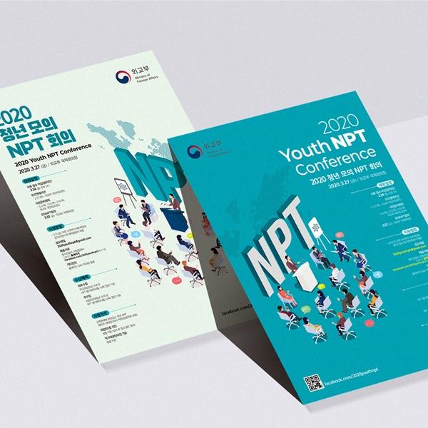 포스터 / 전단지 | 2020 모의 NPT 회... | 라우드소싱 포트폴리오