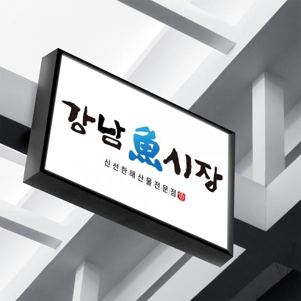 브랜딩 SET | 강남어시장 로고 및 디자... | 라우드소싱 포트폴리오