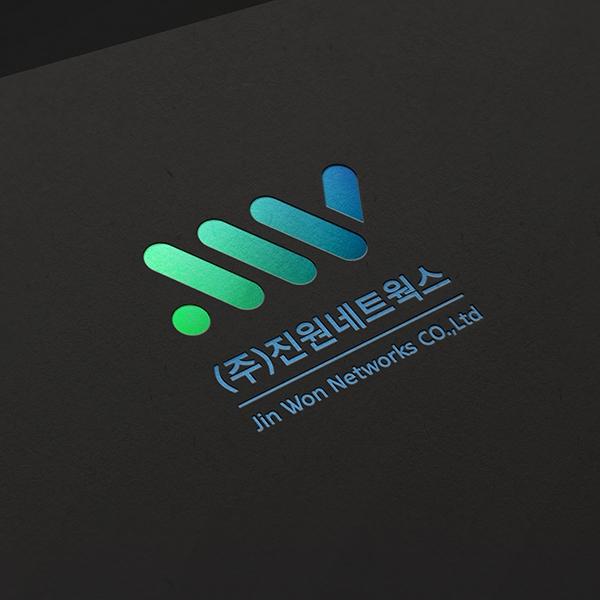 로고 + 명함 | 진원네트웍스 로고 및 명... | 라우드소싱 포트폴리오