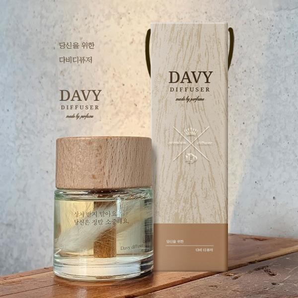 패키지 디자인 | 다비 디퓨저(Davy Diff... | 라우드소싱 포트폴리오
