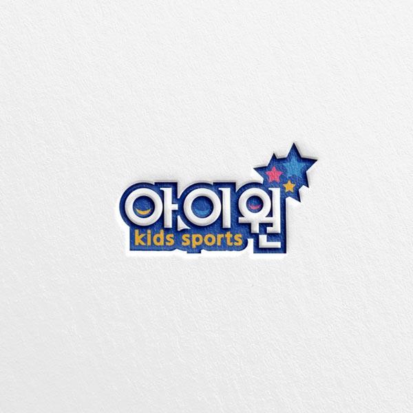 로고 디자인 | 아이원키즈스포츠 | 라우드소싱 포트폴리오