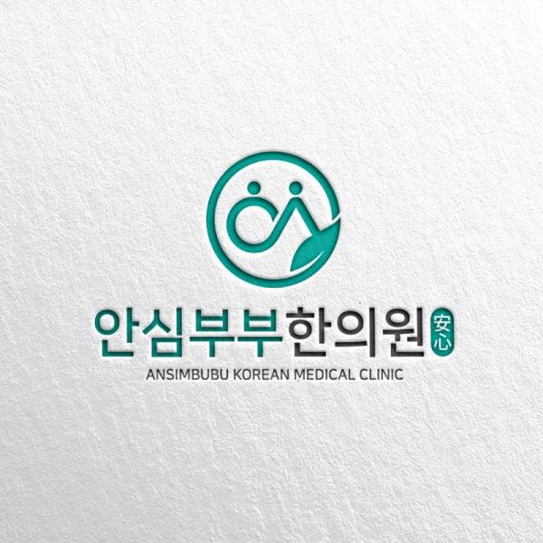 로고 디자인 | 안심부부한의원 | 라우드소싱 포트폴리오