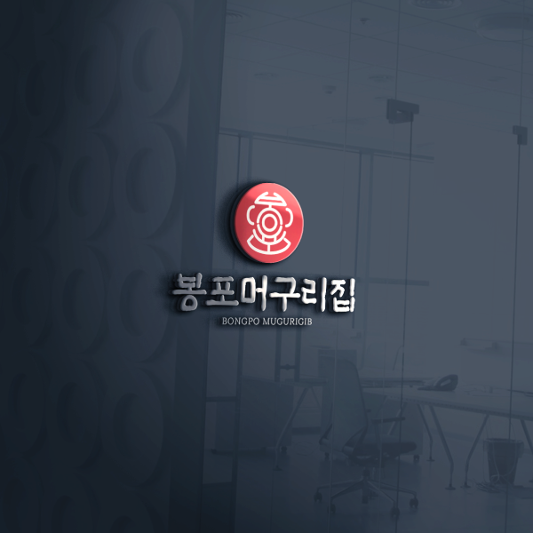 로고 + 명함 | (주)봉포머구리집 | 라우드소싱 포트폴리오