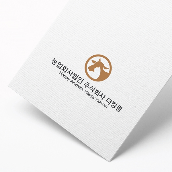 로고 디자인 | 농업회사법인 주식회사 더킹콩 | 라우드소싱 포트폴리오