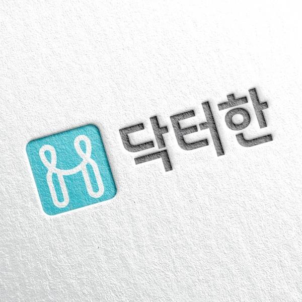 로고 디자인 | 닥터한 | 라우드소싱 포트폴리오