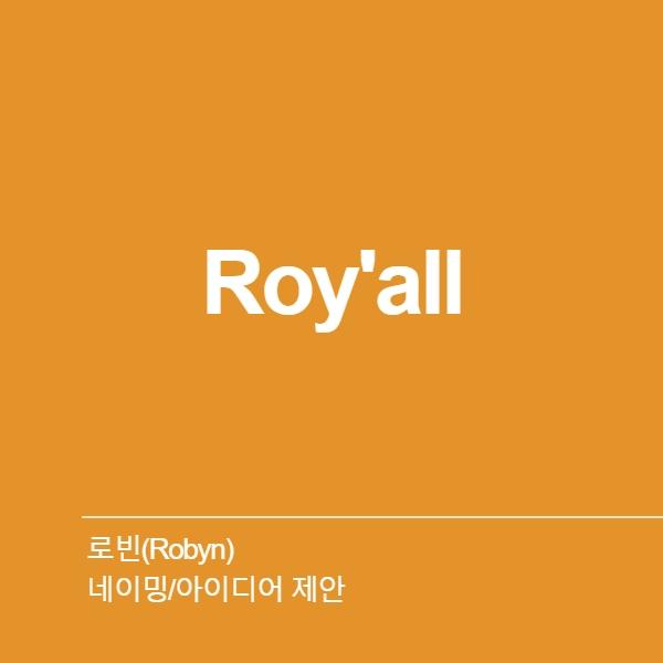 네이밍 / 아이디어 | 로빈(Robyn)  | 라우드소싱 포트폴리오