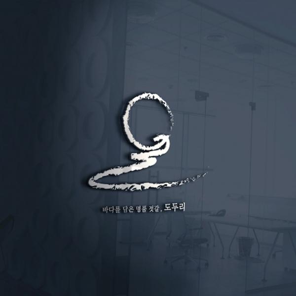 로고 디자인 | (주) 도두리 | 라우드소싱 포트폴리오