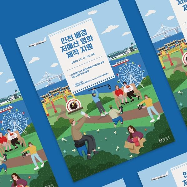 포스터 / 전단지 | 인천 배경 저예산 영화 ... | 라우드소싱 포트폴리오