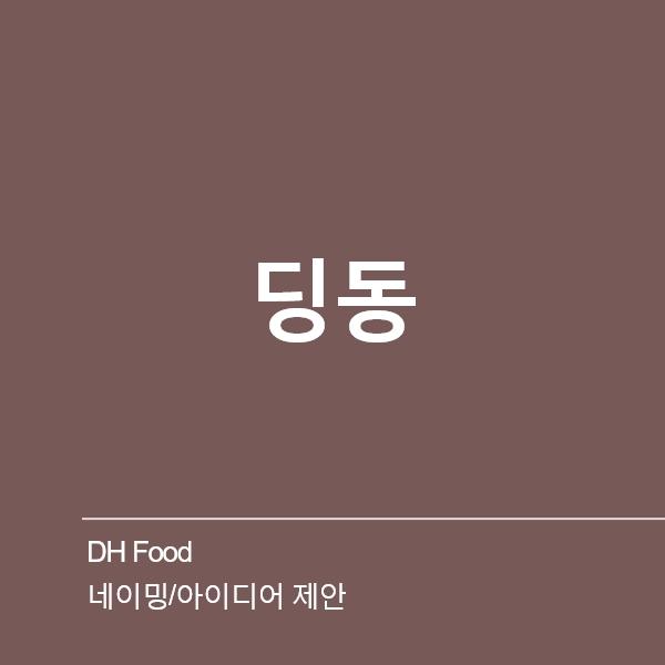 네이밍 / 아이디어 | DH Food | 라우드소싱 포트폴리오