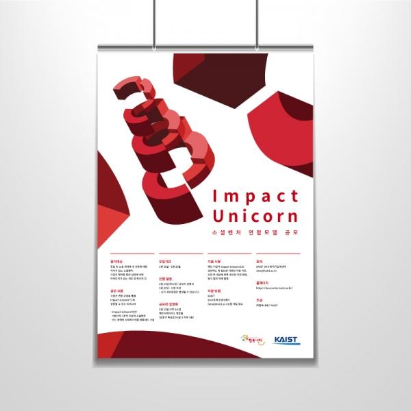 포스터 / 전단지 | Impact Unicor... | 라우드소싱 포트폴리오