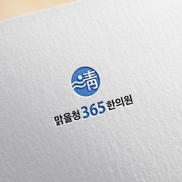 로고 + 명함 | 맑을청 365 한의원 | 라우드소싱 포트폴리오