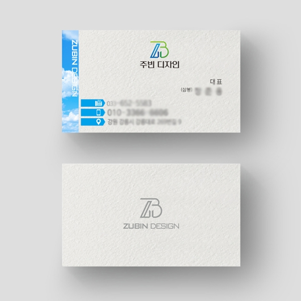 로고 + 명함 | 주빈디자인 | 라우드소싱 포트폴리오