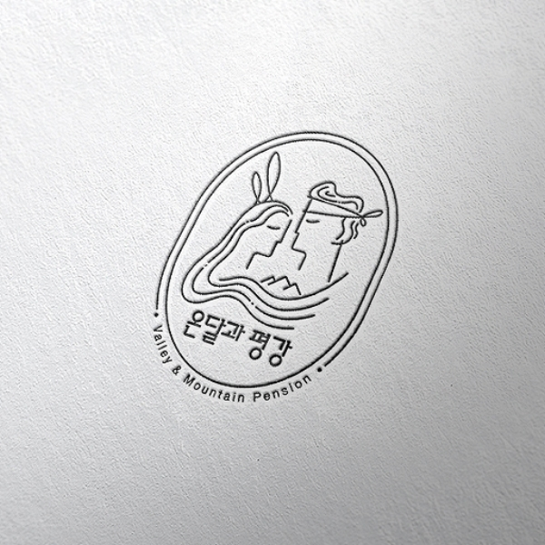 로고 디자인 | 온달과평강 펜션 | 라우드소싱 포트폴리오
