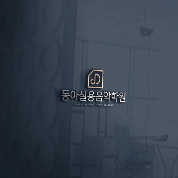 로고 + 명함 | 동아실용음악학원 | 라우드소싱 포트폴리오