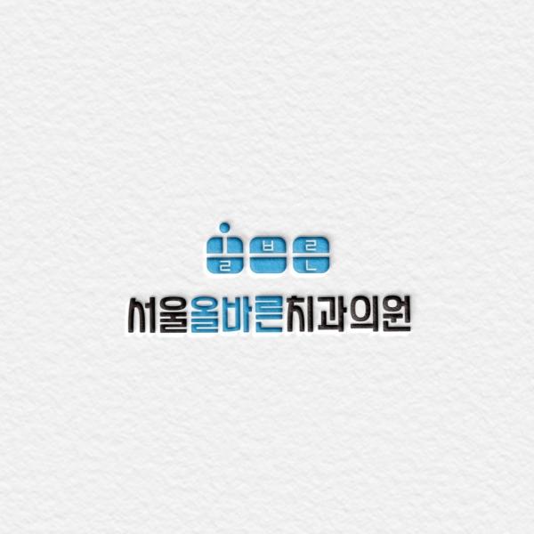 로고 디자인 | 서울올바른치과의원 | 라우드소싱 포트폴리오